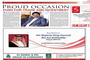 Al Namal News