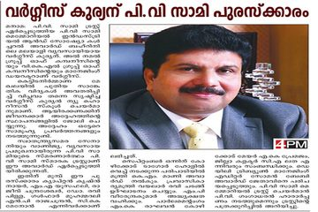 Al Namal News 61