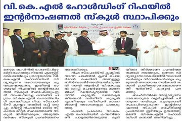 Al Namal News 60