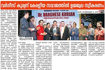 Al Namal News 4