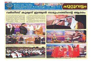 Al Namal News 3